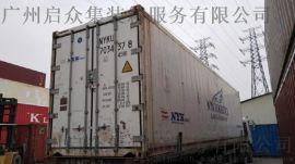 開利機組40RH冷藏集裝箱