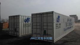 240吨/天 珠海江河海 集装箱式海水淡化系统