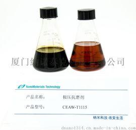 润滑油添加剂极压抗磨剂无机纳米材料抗磨车用配方工业摩擦缓和剂