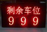 停車場LED顯示屏設備LED顯示屏道路LED警示屏