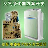 恒晶智能空气净化器方案 除pm2.5甲醛烟尘花粉无耗材迷你氧吧 基板