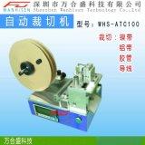 自动裁切机WHS-ATC100
