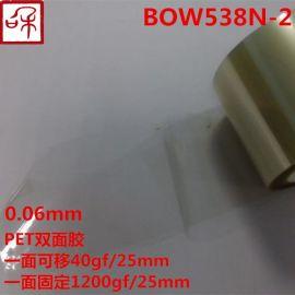 东莞供应韩国宝友BOW538N-2透明PET单面可移双面胶带 BLU绝缘胶带