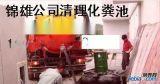 惠州清理化粪池2228802抽化粪池采用错峰服务