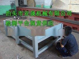 T型槽铸铁检验平板/检验平台厂家/欢迎来电