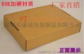 深圳纸箱生产厂家 淘宝物流发货纸箱定做 快递箱