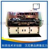 深圳和西智能HS-420F高速卧式自动联体插件机