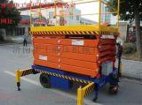 邢台12米移动式升降机移动剪叉式升降机平台全国特价供应