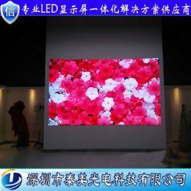 深圳泰美厂家直销电影院新片宣传室内p2.5全彩高清表贴全彩led电子显示屏