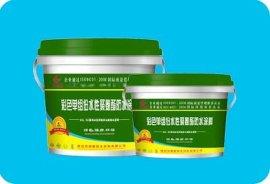 彩色单组份水性聚氨酯防水涂料什么价格