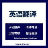 上海譯境英語翻譯服務|上海譯境翻譯公司報價|合同翻譯價格
