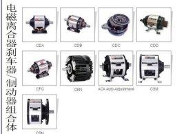 双轴离合刹车器组合体:CD-A-2.5,CD-A-5,CD-A-10