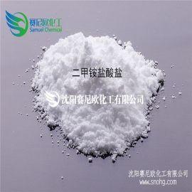 二甲胺盐酸盐 高纯二甲胺盐酸盐