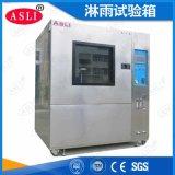 上海IP5/6淋雨试验装置 汽车淋雨试验箱厂家