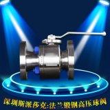 不锈钢高压法兰锻钢高压球阀Q41F-100P 16mpaDN20 25 32 50