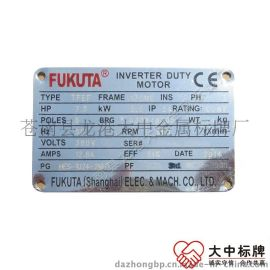 厂家直销铝印刷凹凸304不锈钢标牌 定做蚀刻镜面机械设备铭牌