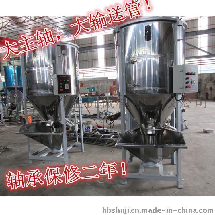 430不锈钢500KG立式大型塑料搅拌机