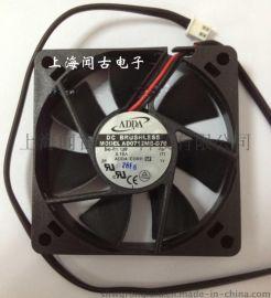 AD0712MB-D70(AD0712MB-D71)ADDA直流12V散热风扇 7015 低噪音