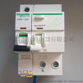 VigiIC65N ELE C20A小型漏电保护器