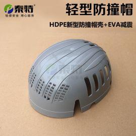 新型HDPE防護內襯防撞帽殼棒球帽防撞內襯安全帽內襯EVA減震帽殼