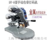 供应色打码机 上海DY-08色带打码机供应商