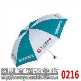 深圳定制雨伞 广告伞印logo