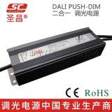 圣昌DALI &Push-Dim调光电源 360W 12V 24V恒压软灯条硬灯带LED调光驱动