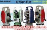 广州经纬仪 深圳科力达电子经纬仪DT-02CL