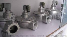 DMF-Z-25电磁脉冲阀 除尘器脉冲电磁阀