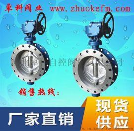 上海厂家销售 D973H电动蝶阀价格 硬密封法兰连接