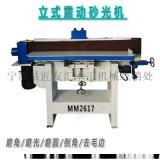 匠友汇木工机械专业生产销售立式窜动砂光机