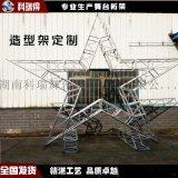五角星桁架造型架異形架訂製湖南廠家供應