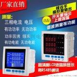 多功能仪表、网络电力仪表RS485通讯、厂家直销