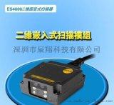 嵌入式扫描器 民德ES4620扫描器