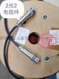 防水型2光2电连接器光电混装连接器
