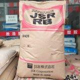 日本JSR 间规1,2-聚丁二烯橡胶 JSR RB830 用什么溶剂可以溶解?