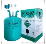山西冷库冷链运输专用新型环保制冷剂R507