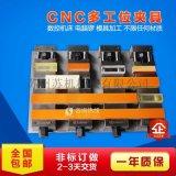 CNC多工位夹具模具加工