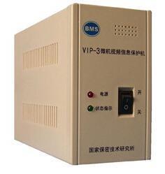 VIP-3微机视频信息保护系统