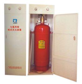 荣安柜式七氟丙烷气体灭火装置