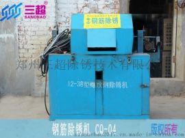 高效自动钢筋除锈机多少钱