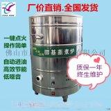 廣州甲生物燃料煮麪爐廠家直銷