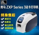 ZEBRA/斑馬 ZXP Series 3證卡印表機 物業員工ID門禁卡IC卡會員卡