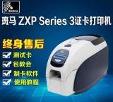 ZEBRA/斑马 ZXP Series 3证卡打印机 物业员工ID门禁卡IC卡会员卡