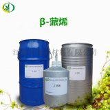 天然優質單體香料β-蒎烯