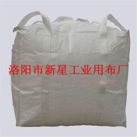 河南新星厂家供应0.5-3吨吨包袋 白色塑料吊装编织 运输包装袋