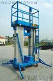 启运低价出售 移动式铝合金升降机小型电动升降高空作业台高空作业升降梯
