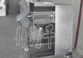 不锈钢摇摆式颗粒机 摇摆造粒机 中药颗粒机 化工颗粒机