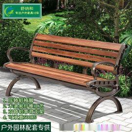 舒納和FY01三人位塑木鑄鋁公園椅
