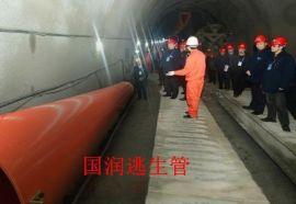 洛阳隧道逃生管安全便捷安装方便